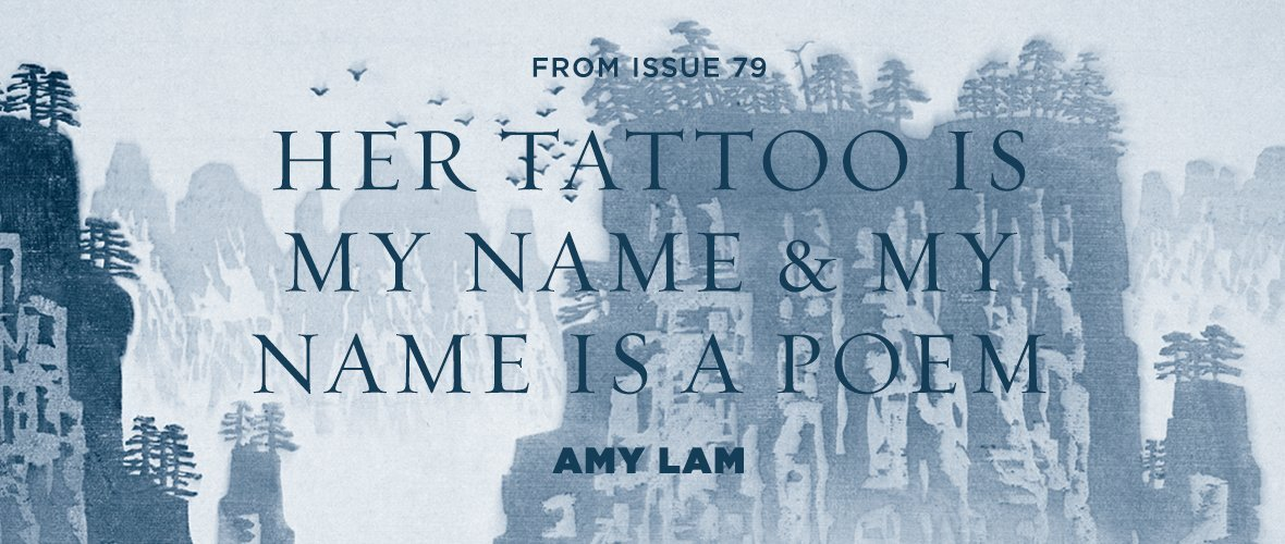 fd164a5ce Her Tattoo is My Name & My Name is a Poem | Tin House